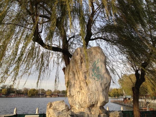 Le parc des lacs Qian et Shishan