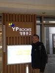 Quelle enseigne pour une librairie!