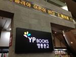 Jolie petite antenne de cette librairie de Séoul