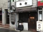 Restaurant de Kil-Soo